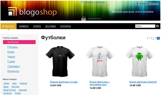 blogoshop